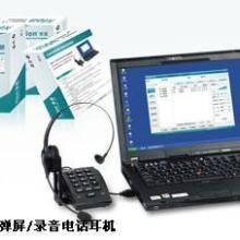 供应东莞北恩U800录音耳麦电话机图片