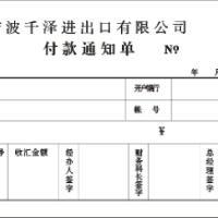 宁波支付单印刷