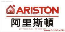 阿里斯顿)进口-家电《上海阿里斯顿烘干机特约维修电话》原装配件批发