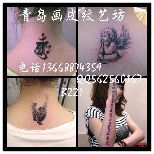 山东青岛青岛纹身个性纹身图案脖子后面纹身生产供应