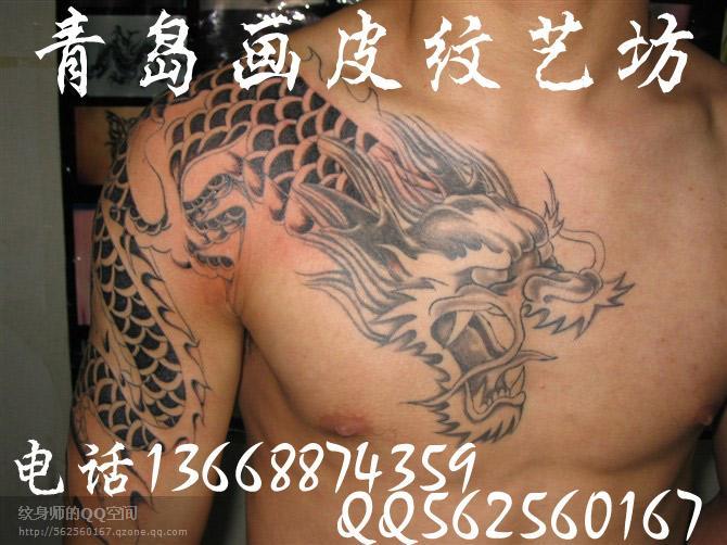 供应过膀龙过肩龙青岛那里做纹身好龙纹