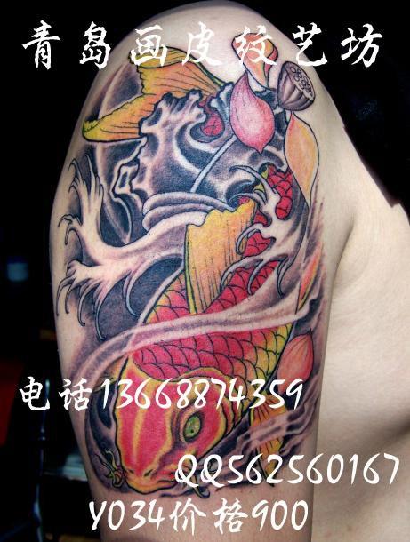 供应彩色鲤鱼纹身图案青岛纹身哪里好