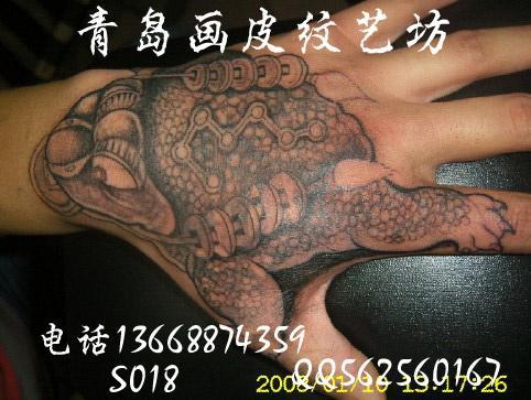 山东青岛招财金蟾纹身图案青岛画皮纹艺坊生产 高清图片