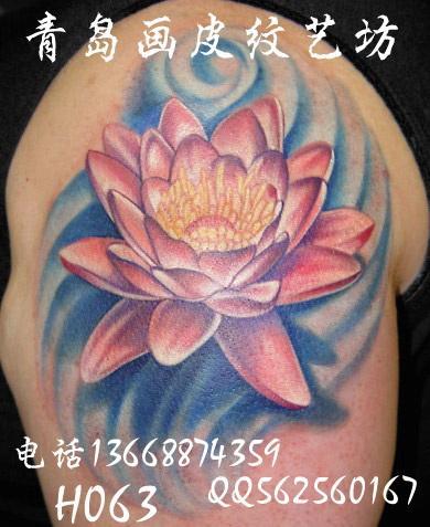 青岛画皮纹刺艺术坊生产供应大臂莲花纹身图案青岛纹
