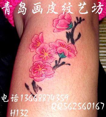 供应梅花纹身图案青岛画皮纹艺坊