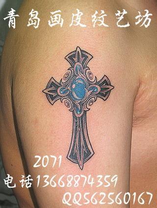 青岛画皮纹刺艺术坊生产供应大臂十字架纹身图案青岛