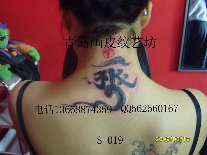 供应腰上纹身图案青岛画皮纹艺坊青岛纹;; 供应守护神纹身;