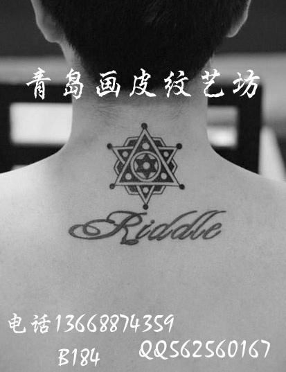 山东青岛青岛纹身脖子后面字体设计纹身图案生产供应