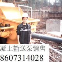 供应新疆乌鲁木齐混凝土输送泵