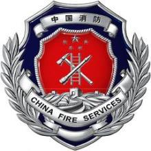 消防安全环境