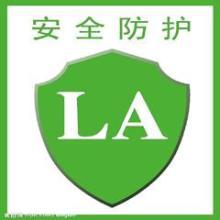 特种劳动防护用品安全标志简介