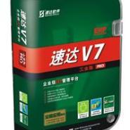 速达V7企业级ERP管理平台Pro商业版图片