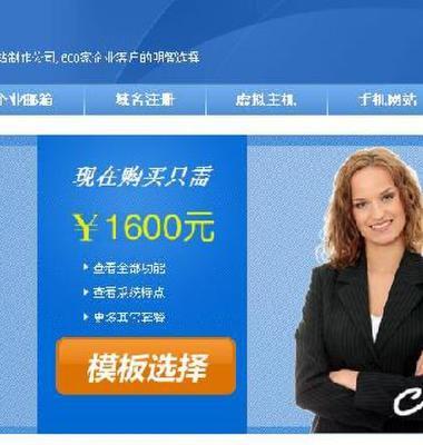 MP4商务型网站建设图片/MP4商务型网站建设样板图 (1)