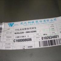 武钢冷轧碳素钢板Q235-1mm
