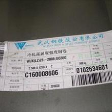 供应武钢冷轧碳素钢板Q235-1mm图片