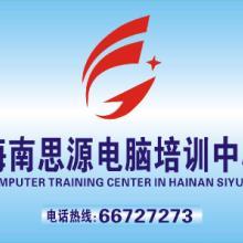供应海南电脑培训学校-电脑办公培训图片