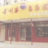 2008茅乡龙酒图片