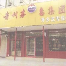 供应2008茅乡龙酒图片