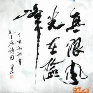 西安名人字画艺术珍品图片