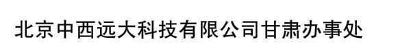 北京中西远大科技有限公司甘肃办事处