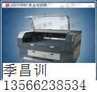 供应电子绝缘材料切割机pet切割机 保护膜切割机批发