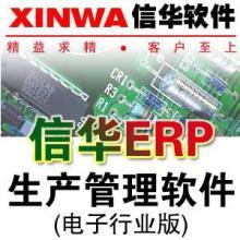 供应信华电子仪器工厂生产管理软件 信华电子工厂生产管理软件图片