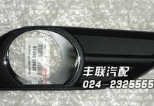 供应丰田凯美瑞雾灯框批发