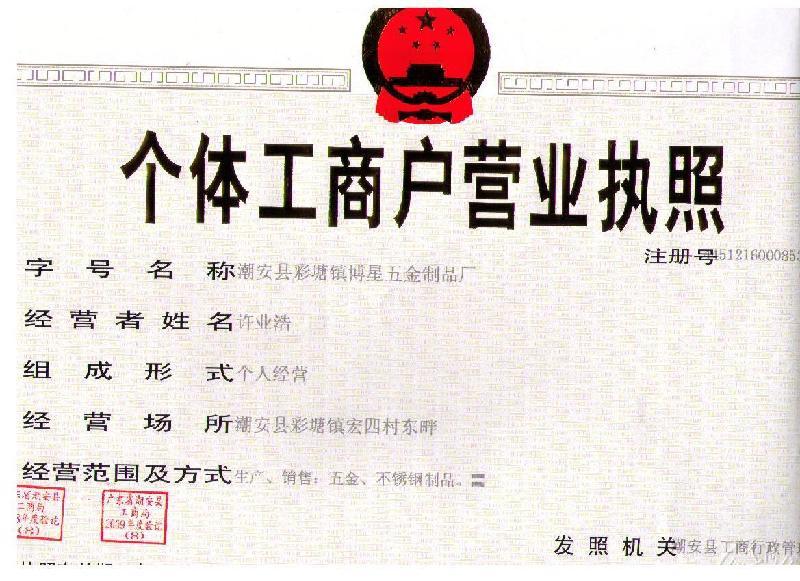 潮安县彩塘镇博星不锈钢制品厂