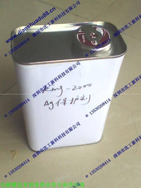 供应3年不变色超级刷镀银保护剂