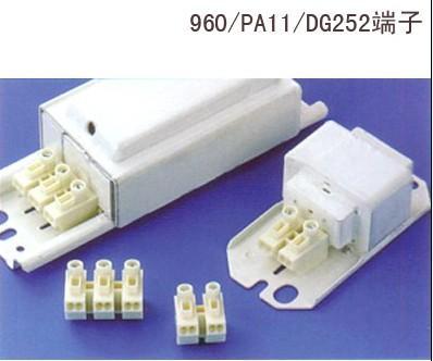 供应供应安定器專用端子台960端子,PA11端子,镇流器连接器