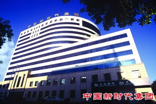 中国新时代健康产业集团温州国珍专营松花粉店