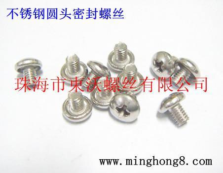 供应圆头密封螺丝,圆头密封螺丝厂家,圆头密封螺丝价格