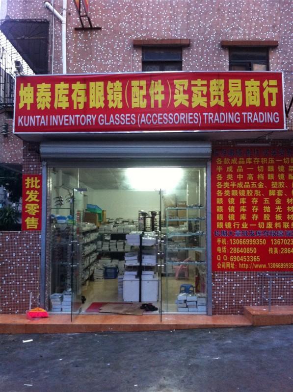 深圳市坤泰源眼镜(配件)贸易有限公司