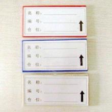 供应磁性材料卡货架标签塑料磁卡