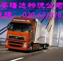 供应广州到郑州专线,广州到郑州物流专线,广州到郑州货运专线批发
