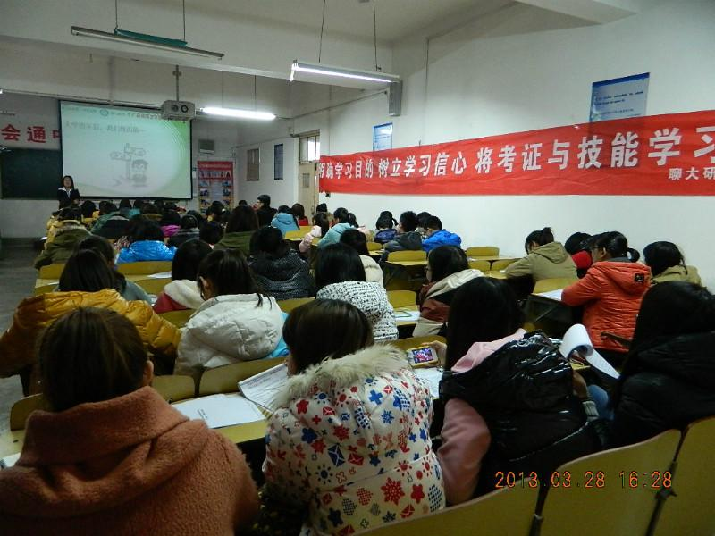 山东聊城电脑培训学校