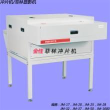 供应1.6米大型显影机