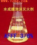 供应船舶消防/水成膜泡沫灭火剂AFFF