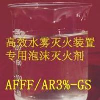 供应江苏兴锁龙制造/高压水雾泡沫灭火