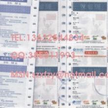 供应纸质充值券印刷 话费充值券印刷 密码纸充值卡印刷