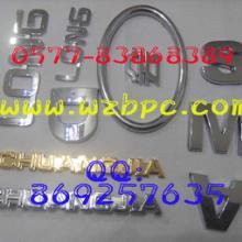 供应汽车标牌塑料标牌电镀ABS标设备批发