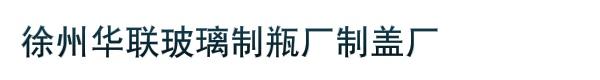 徐州华联玻璃制瓶厂制盖厂