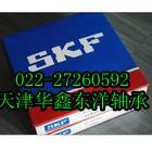 天SKF深沟球轴承6215(50/元)深沟球轴承6213(40/元)图片