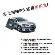 车乐宝车载MP3数码碟盒大众车图片