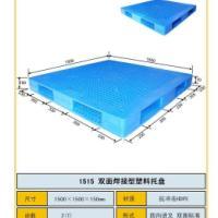 西安仓储塑料托盘货架供应双面焊接塑料托盘1515