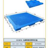 西安生产塑料托盘托盘批发托盘价格供应九脚网格塑料托盘1515