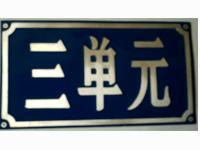 供应丝印铝皮铝标签铝牌烤漆机器铭牌