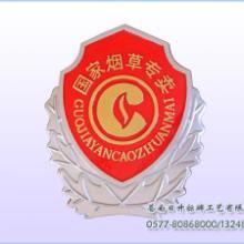 供应烟草徽