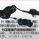 供应东风天龙挂车ABS螺旋线东风天龙汽车配件