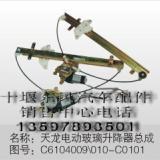 供应东风天龙玻璃升降器总成东风天龙配件东风大力神配件东风天锦配件